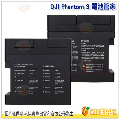 大疆 DJI Phantom 3 電池管家 公司貨 充電管理 快速充電