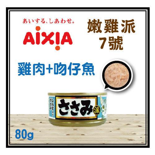 【力奇】AIXIA 愛喜雅 嫩雞派-7號-雞肉+刎仔-貓罐80g-39元>可超取(C072K02)