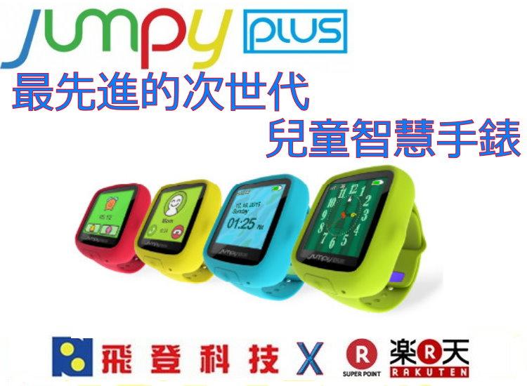 【保護兒童 不怕走失】第二代 JUMPY PLUS 3G/定位/通話 兒童智慧手錶 (綠色)