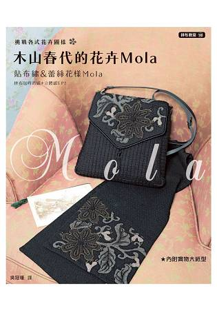 拼布教室(108)木山春代的花卉MOLA 貼布繡&蕾絲花樣MOLA