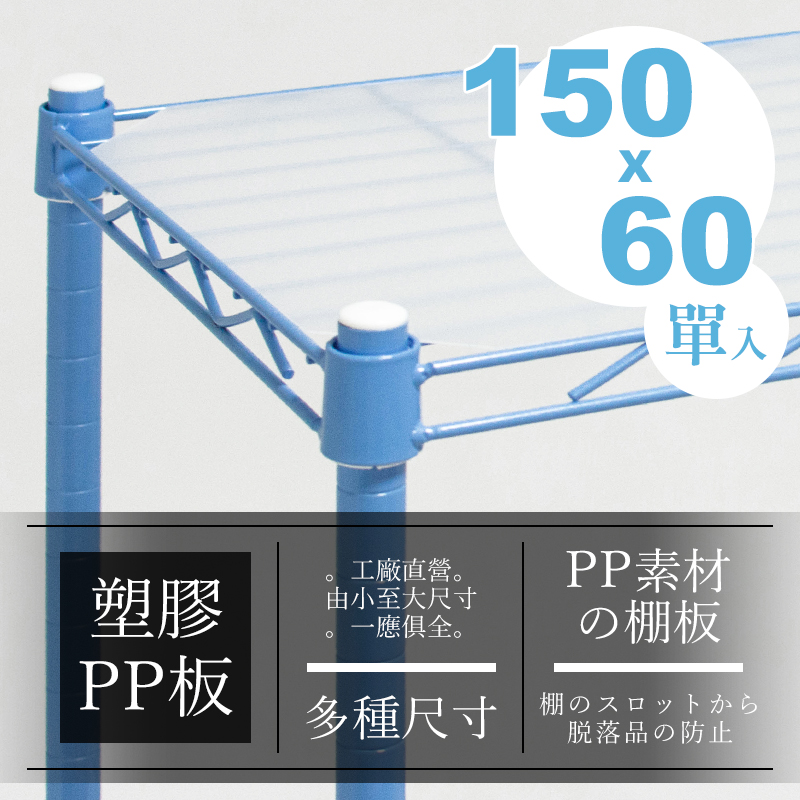 【dayneeds】【配件類】超實用 150X60公分 層網專用PP塑膠墊板/墊板/PP板/層架配件/四層架/置物架/鍍鉻層架/波浪架