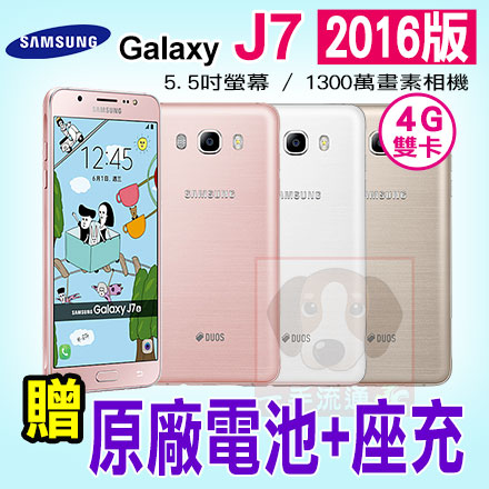 SAMSUNG Galaxy J7 (2016 年新版) 贈原廠電池+座充 4G 雙卡雙待 智慧型手機 免運費