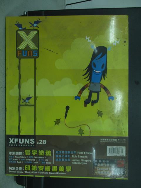 【書寶二手書T1/設計_QIS】Xfuns放肆創意設計_28期_寰宇塗鴉等_未拆