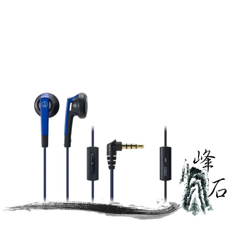 樂天限時促銷!平輸公司貨 日本鐵三角 ATH-C505iS 藍  智慧型手機用耳塞式耳機