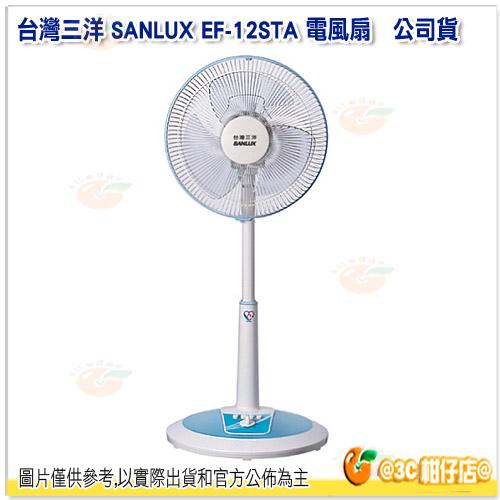 台灣三洋 SANLUX EF-12STA 12吋直立式風扇 公司貨 12吋 定時 電風扇 立扇