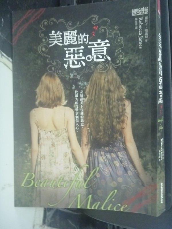 【書寶二手書T1/一般小說_LJI】美麗的惡意_楊佳蓉, 蘿貝卡‧詹姆斯
