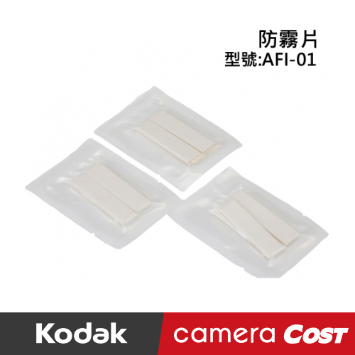 KODAK 柯達 AFI01 原廠配件 防霧片 公司貨 適用 SP360 SP3604K 4K機全天球組 環景攝影機 運動攝影機
