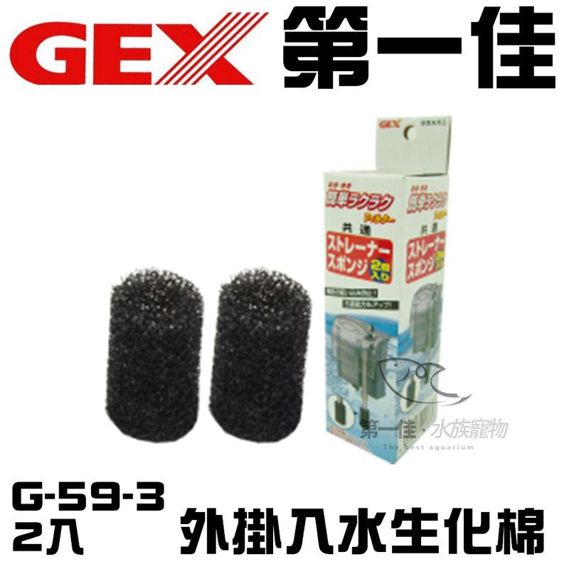 [第一佳水族寵物] 日本五味GEX【外掛入水生化棉 2入 G-59-3】入水管 入口棉(防止小魚小蝦吸入)