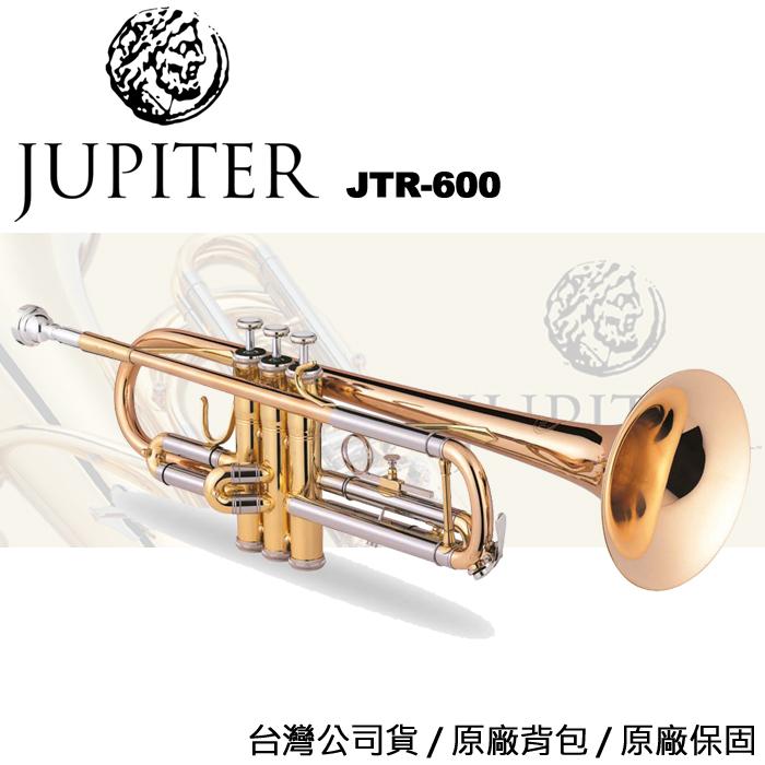 【非凡樂器】雙燕 Jupiter JTR-600 小號/小喇叭/喇叭樂器 台灣原廠一年保固/管樂系列