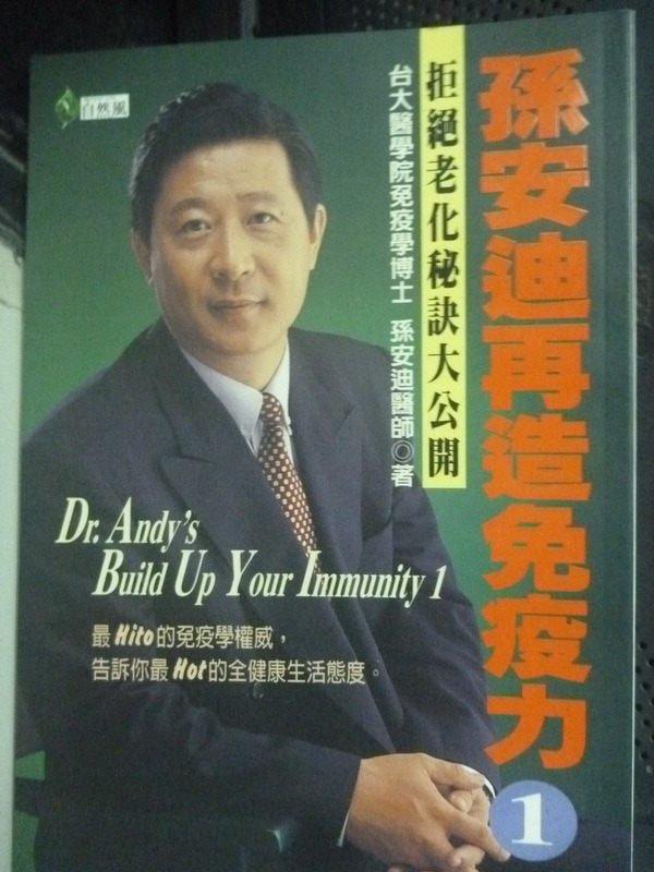 【書寶二手書T4/養生_LJL】孫安迪再造免疫力1-拒絕老化秘訣大公開_孫安迪
