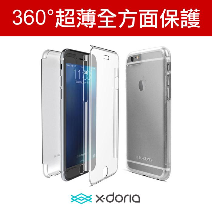 X-doria 全方位超薄殼 4.7吋 iPhone 7/I7 Defense360度雙面透明殼 手機殼 保護殼 硬殼 背蓋/TIS購物館