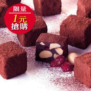 11/12 中午12點【準時一元搶購】秋冬限定-蔓越莓手工巧克力200g