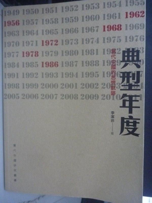 【書寶二手書T6/歷史_ZCP】典型年度 : 當代中國的思想軌跡_李潔非