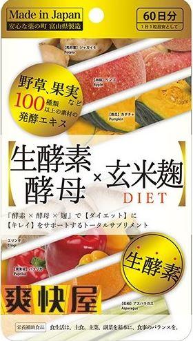 日本(產地:富山縣)  生酵素酵母×玄米麹DIET 60粒  60天分  易瘦體質  輕鬆使用  越吃越健康