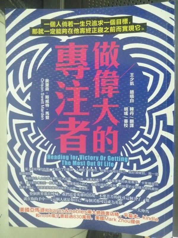 【書寶二手書T1/勵志_YEC】偉大的專注者:一個人倘若一生只追求一個目標_奧里森