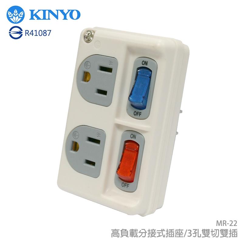 KINYO 耐嘉 MR-22 3孔雙切雙插高負載分接式插座/轉接頭/插頭/通過BSMI 檢驗合格