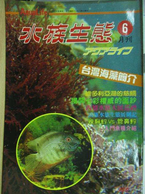 【書寶二手書T1/雜誌期刊_YKK】水族生態_1990/6_台灣海藻等