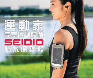 SEIDIO OBEX 4.7吋 iPhone6/I6/IP6 防水保護殼/IP68/美軍級MIL-STD 810F防撞測試 防震/防塵/防雪/手機殼/手機套/保護套/禮品/贈品/TIS購物館