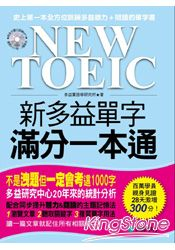 NEW TOEIC新多益單字滿分一本通(附全文聽力訓練MP3)