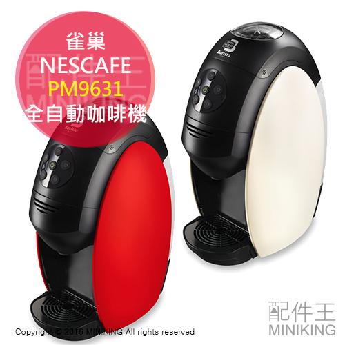 【配件王】 日本代購 日銷售第一 雀巢 NESCAFE PM9631 咖啡機 全自動咖啡機 兩色