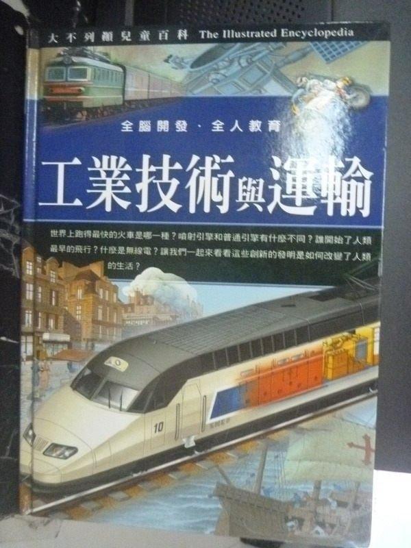 【書寶二手書T4/少年童書_ZAJ】工業技術與運輸_Steve Parker