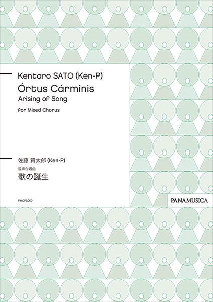 【混聲四部無伴奏合唱譜】佐藤賢太郎:「Ortus Carminis」SATO, Kentaro (Ken-P) : Ortus Carminis for Mixed Chorus (Arising of Song)(SATB)