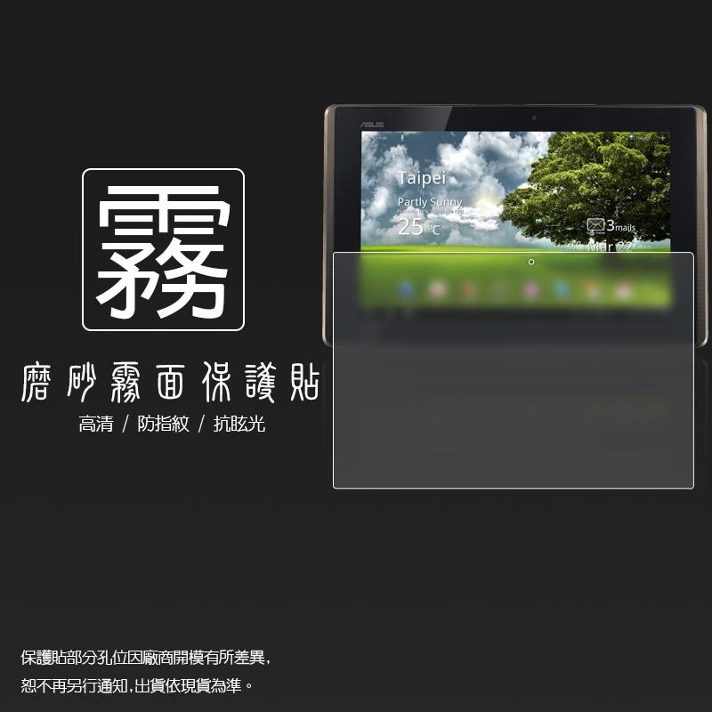 霧面螢幕保護貼 ASUS 華碩Eee Pad TF101 10.1吋 變形平板  平板保護貼/Pad Fone A66
