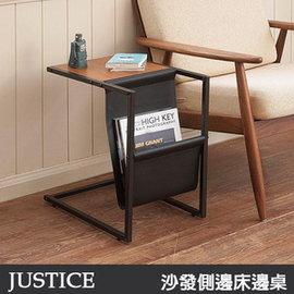 《C&B》Justice沙發側邊床邊桌