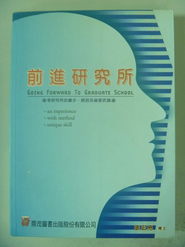 【書寶二手書T5/進修考試_JAG】前進研究所_張宏亮