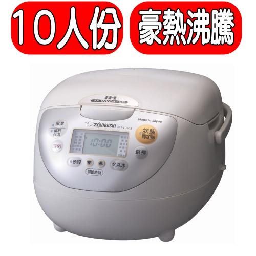 《特促可議價》ZOJIRUSHI象印【NH-VCF18】IH電子鍋《10人份》