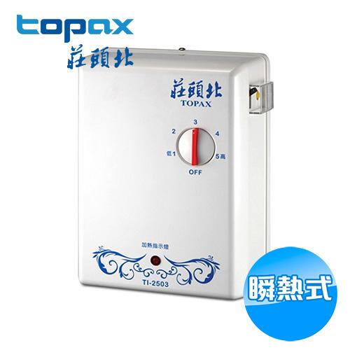 莊頭北 6公升瞬熱式電熱水器 TI-2503