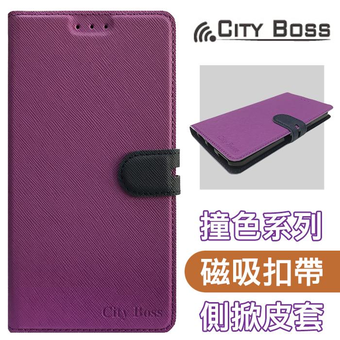 CITY BOSS 十字紋撞色系列/紫色款5.2吋 OPPO A39/手機套 側掀磁扣皮套/保護套/背蓋/支架/手機殼/保護殼/卡片夾/可站立/TIS購物館