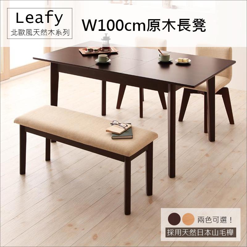 【日本林製作所】Leafy北歐風天然木長餐椅/長椅/長凳/布面椅/無靠背(W100cm)