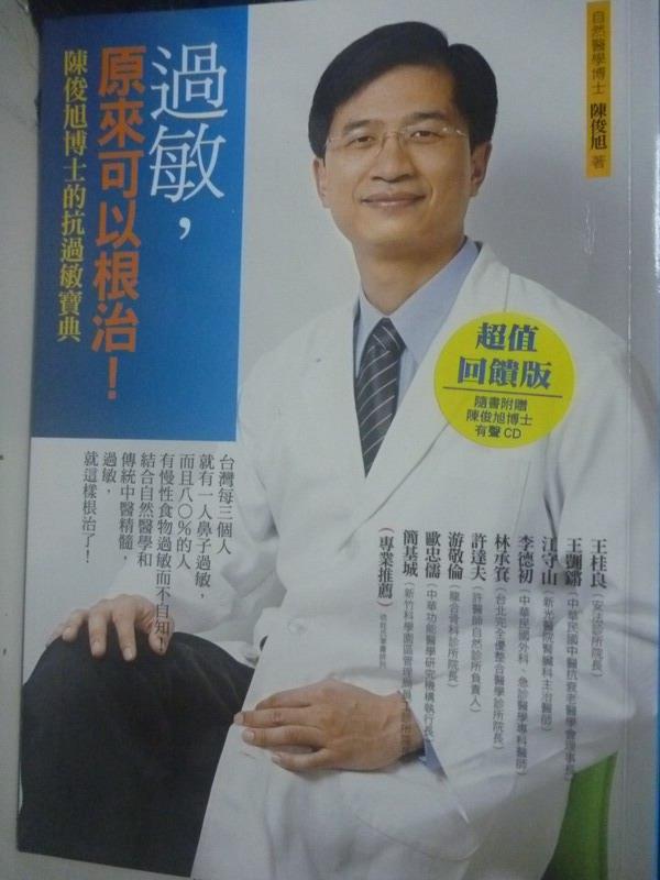 【書寶二手書T1/醫療_LJC】過敏原來可以根治_陳俊旭_附光碟