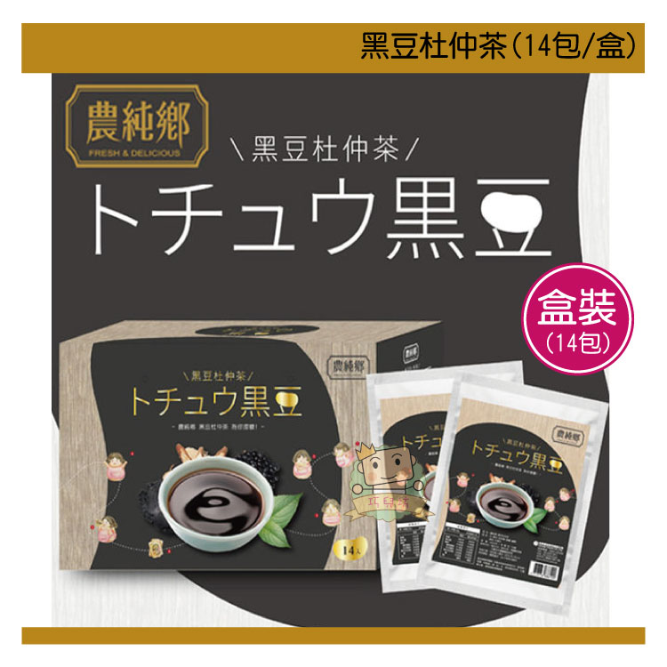 【大成婦嬰】農純鄉 黑豆杜仲茶 (14入/盒) 100%真食材熬煮非濃縮還原 國家級認證 完整檢驗報告