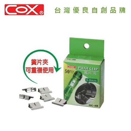 COX 三燕 HC-48 4.8mm簧片夾 / 盒