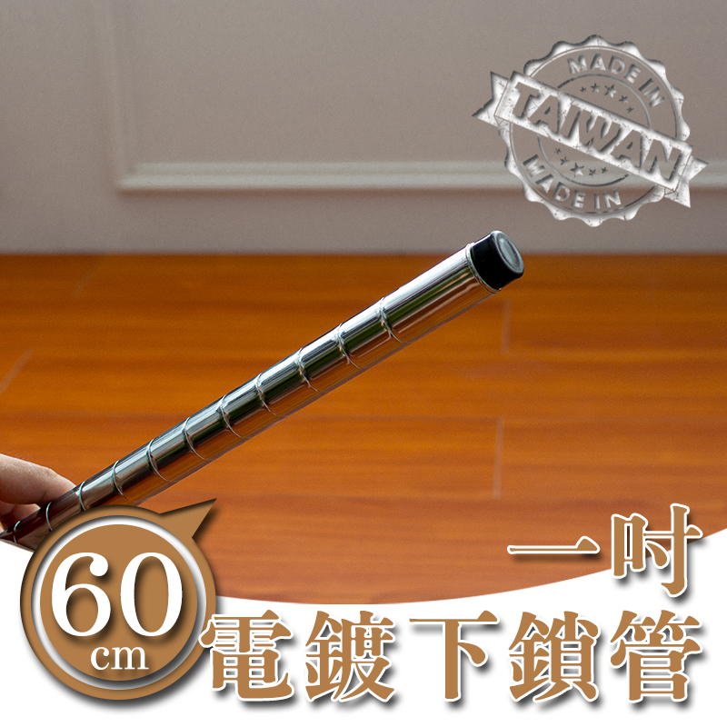 【dayneeds】【配件類】60公分電鍍一吋下鎖管/鐵管/鐵架配件
