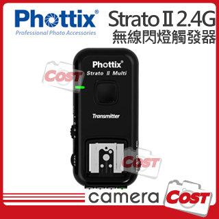 【爆殺大降價】Phottix Strato II 2.4G 無線閃燈觸發器 For Nikon Canon SONY
