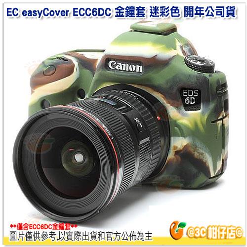 EC easyCover ECC6DC 金鐘套 迷彩色 開年公司貨 皮套 保護套 相機套 適 Canon 6D