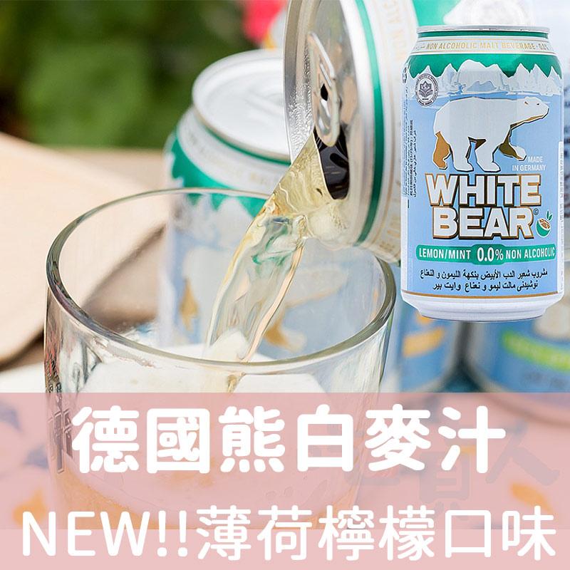 〖吃貨人〗【阿拉認證】WHITE BEAR德國熊薄荷檸檬白麥汁(單罐/24入)