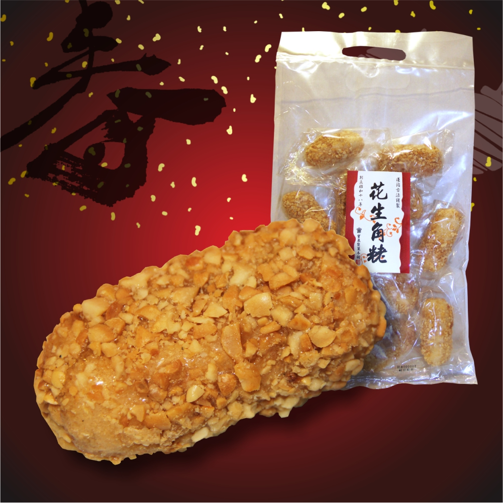 【年節伴手禮】花生荖 / 中老年人的最愛,健康不負擔!