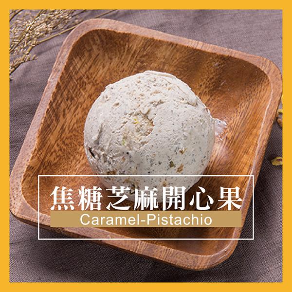 霜囍焦糖芝麻開心果冰淇淋 Sesame Caramel-Pistachio 90克(120ml) / 研磨黑芝麻與焦糖開心果粒