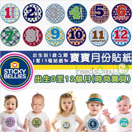 +蟲寶寶+【美國Sticky Bellies  】新生寶寶創意好禮-寶寶月份貼紙0-12M-(時尚寶貝)《現+預》