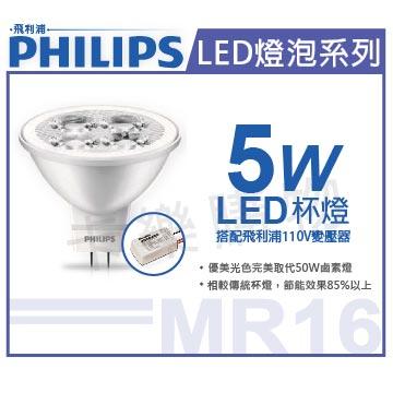 PHILIPS飛利浦 純淨光 LED 5W 2700K 黃光 MR16 24D 杯燈 附110V變壓器 _ PH520278A
