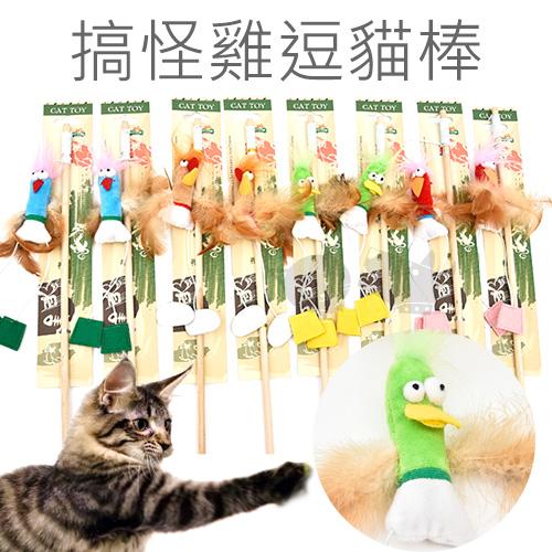 《elite cat》瘋狂搞怪雞逗貓棒-隨機出貨 / 貓玩具