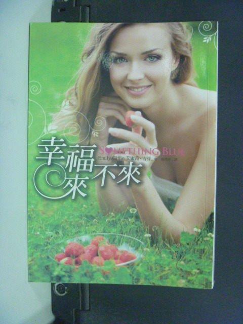 【書寶二手書T7/翻譯小說_JFO】幸福來不來_賴婷婷, 艾蜜莉‧吉芬
