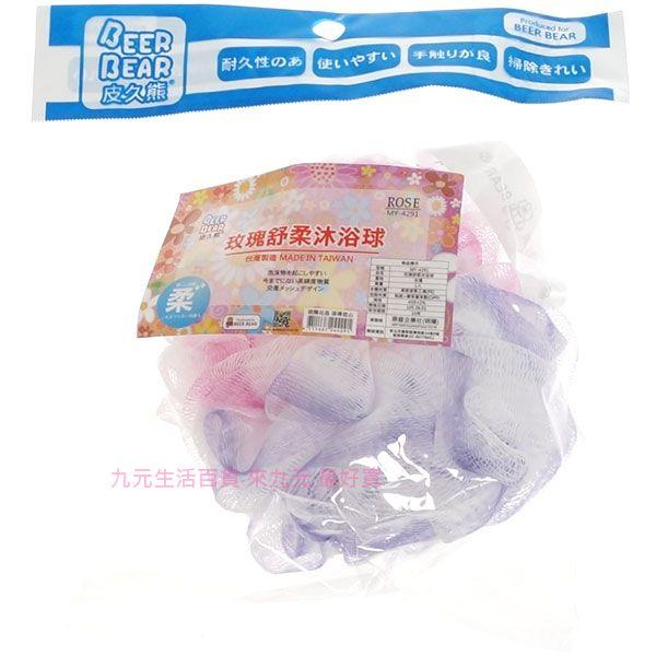 【九元生活百貨】皮久熊 玫瑰舒柔沐浴球 沐浴巾