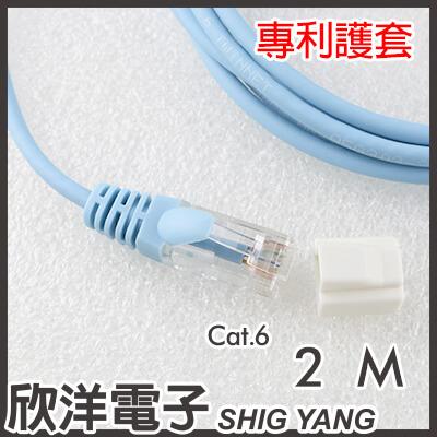 ※ 欣洋電子 ※ TWINNET COBRA Cat.6 GIGA超細網路線 2M / 2米 附測試報告(含頭) 台灣製造