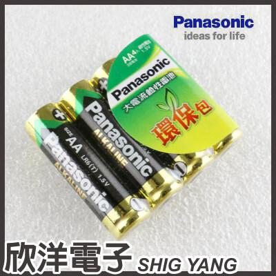 ※ 欣洋電子 ※ Panasonic 國際牌AA 鹼性3號電池 1.5V (4入) /環保包裝