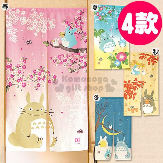 〔小禮堂〕宮崎駿 Totoro 龍貓 日製棉麻長門簾《四款.四季》85x150cm